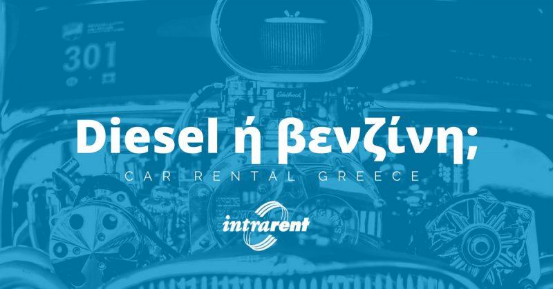enoikiaseis-autokinhtwn-diesel-venzini