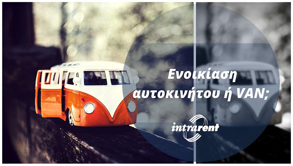 Ενοικίαση van ή ενοικίαση αυτοκινήτου στην Αθήνα