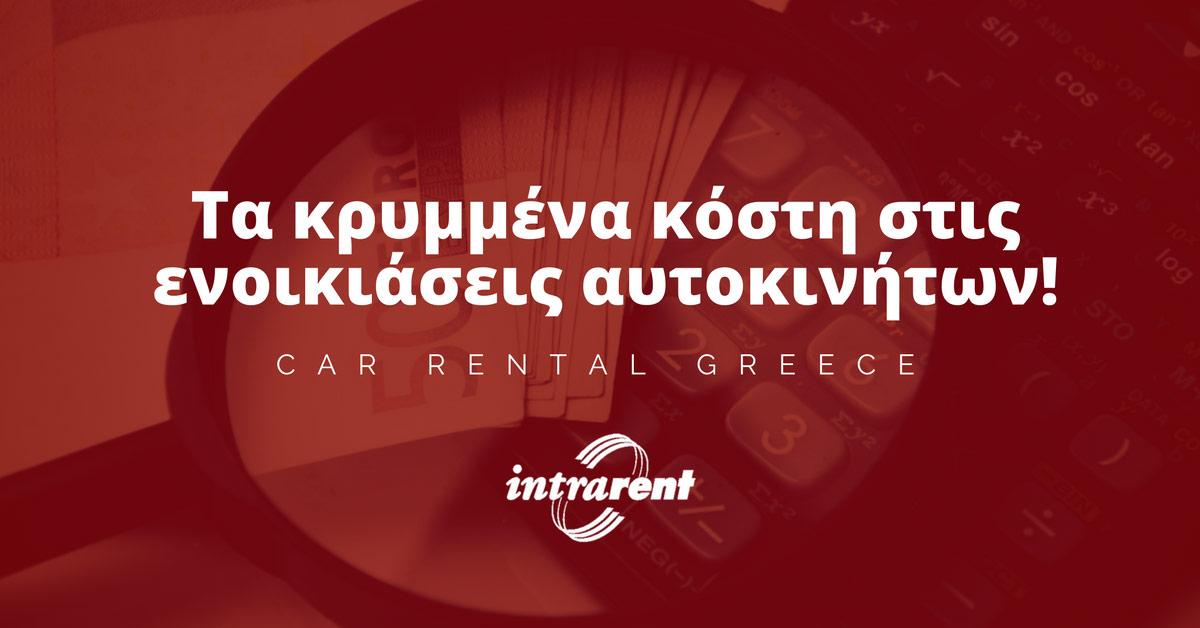 Tα κρυμμένα κόστη στις ενοικιάσεις αυτοκινήτων Αθήνα!